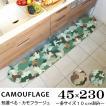 キッチンマット 230 迷彩 おしゃれ ロング 45×230 洗える シンプル カモフラージュ