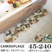 キッチンマット 240 迷彩 おしゃれ ロング 45×240 洗える シンプル カモフラージュ