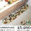 キッチンマット 260 迷彩 おしゃれ ロング 45×260 洗える シンプル カモフラージュ