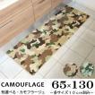 キッチンマット 130 迷彩 おしゃれ ロング ワイド 65×130 洗える シンプル カモフラージュ