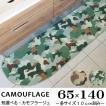 キッチンマット 140 迷彩 おしゃれ ロング ワイド 65×140 洗える シンプル カモフラージュ