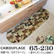 キッチンマット 230 迷彩 おしゃれ ロング ワイド 65×230 洗える シンプル カモフラージュ
