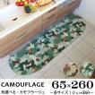 キッチンマット 260 迷彩 おしゃれ ロング ワイド 65×260 洗える シンプル カモフラージュ