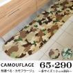 キッチンマット 290 迷彩 おしゃれ ロング ワイド 65×290 洗える シンプル カモフラージュ