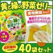子どもゼリー野菜ミニカップゼリー 黄と緑の野菜ゼリー18個入40袋セット(720個) 2c/s 業務用ゼリー大量購入 おまけゼリー 駄菓子ゼリー 野菜ゼリー