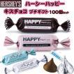 【ありがとう チョコギフトまとめ買い】HERSHEY'S ハーシーハッピーキスチョコ100個セットプチギフト大量購入バレンタインチョコ 結婚式ギフト お礼
