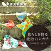 ハンカチ Kauniste (カウニステ) レディース 北欧 お弁当包 送料無料