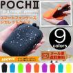 シガレットケース レディース スマホケース シリコン がまぐち がま口 POCHI2 ポチ2 p+g design POCHIシリーズ メンズ