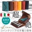 コインウォレット3 コインクリップ付き極小財布 ミニ財布 三つ折り財布 日本製 本革 プエブロ LITSTA リティスタ Coin Wallet 3 左利き対応可