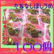 【メール便送料無料】業務用菓子問屋GGタクマ 1粒  たねなし ほしうめ ×100袋 +税 【ma】