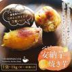 焼き芋  冷凍  安納芋 1キロ  Sサイズ   種子島産