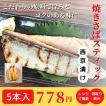 焼きさばスティック 西京漬け焼き 骨取り 魚 調理済み サバ 鯖 焼き魚 焼きさば 干物 5本 250g 食品