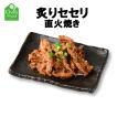 炙り鶏(セセリ)カルビ★希少部位使用★直火で炙った香ばしさが堪らない!★韓国食品★韓国料理