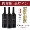 3本セット 2014 カーニヴォ 肉専用黒ワイン CARNIVOR カーニヴォ 750ml  カベルネ カリフォルニア
