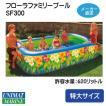 特大サイズ ビニールプール フローラ ファミリープール SF300 /プール 水遊び 夏