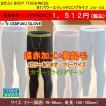 Sale  おたふくボディータフネス BTパワーストレッチ ロングタイツ メンズインナー パッチ JW-164/フリーサイズ/カラー:ライトグリーン