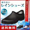 [Sloggers] スローガーズ 通勤 レインシューズ ショートレインブーツ 長靴 釣り 防水作業靴 ガーデニング 農作業 園芸 アウトドア フェス Made in USA