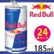 [ケース]レッドブル・エナジードリンク185ml(缶)24本...