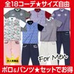 【コモコーメ】 ゴルフウェア メンズ ポロシャツ ロングパンツ セット価格 ズボン パンツ セット おしゃれ