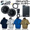 S-AIR 空調ウェア EUROスタイル半袖ジャケット(ファンセット+バッテリーセット付き) S〜3L 空調服 送料無料