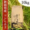 産地直送 新潟県産 平成30年産 おおしま育ち コシヒカリ 玄米 10kg