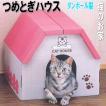つめとぎBOX ハウス ペット用品 つめとぎ お手入れ用品 猫グッズ 猫 雑貨 ねこ ネコ 猫柄 ねこ雑貨 ギフト包装無料
