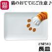 どろぼう猫魚プレート 長皿 長方形 さかなプレート 魚皿 食器 肉球 おしゃれ(猫グッズ 猫雑貨 猫 グッズ 雑貨 ねこ ネコ 猫柄 小物)