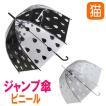 ビニール傘 長傘 雨傘 自動式 ワンタッチ傘 ジャンプ傘 アンブレラ かわいい おしゃれ(猫グッズ 猫 雑貨 ねこ ネコ 猫柄 ねこ雑貨 ギフト包装無料)
