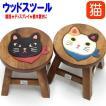 ウッドスツール ネコ顔 ラウンドスツール スカーフネコ 木製 黒猫 ミケネコ イス 椅子 いす フロアチェア(猫グッズ 猫雑貨 猫 グッズ 雑貨 ねこ ネコ 猫柄 小物)