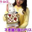 ぬいぐるみ うさぎ 不思議の国のアリス トランプウサギ  かわいい 人気 手作り ハンドメイド プレゼント 女の子 ラッピング お誕生日