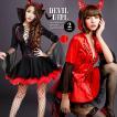 ハロウィン コスプレ 悪魔 衣装 赤 黒 レディース デビル コスチューム 大きいサイズ 仮装 かわいい 可愛い セクシー ツノ コスプレ衣装