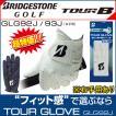 在庫処分!ブリヂストン ゴルフ TOUR B ツアーグローブ GLG92J/GLG93J(右手用)  BRIDGESTONE GOLF 人工皮革「ネコポス便200円で〜6枚まで!」