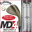 キャロウェイ マックダディ4 Callaway MD4 タクティカル ウェジ 2本セット 「数量限定」