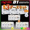 ホンマ D1 ゴルフボール 2020年モデル 3ダースセット HONMA 本間 20リニューアルモデル