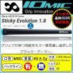 イオミック ブラックアーマーシリーズ スティッキー エボリューション IOMIC Balck ARMOR series 「Sticky Evolution 1.8」 グリップ ウッド&アイアン用
