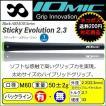 イオミック ブラックアーマーシリーズ スティッキー エボリューション IOMIC Balck ARMOR series 「Sticky Evolution 2.3」 グリップ ウッド&アイアン用
