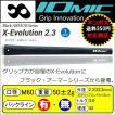 イオミック ブラックアーマー エックス Xエボリューション X Evolution IOMIC Balck ARMOR series 「X-Evolution 2.3」 グリップ ウッド&アイアン用