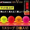 キャスコ キラスターV kasco KIRA STAR V ボール マット仕上げ 日本製 スリーブ (3個入)