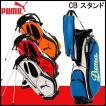プーマ ゴルフ PUMA CB スタンド 867643 キャディバッグ 9型 47インチ対応 GOLF CB ST