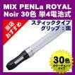 ミックス ペンラ ロイヤル スティックタイプ 30色 カラーチェンジ MIX PENLa ROYAL 30c Deco キラキラ ペンライト 持ち手:Noir(黒) ワイド L 単4電池式 P3