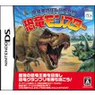 新品DS 恐竜育成バトルRPG 恐竜モンスター