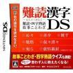 新品DS 難読漢字DS 〜難読・四字熟語・故事ことわざ〜