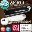 ラミネーター a3  A3 ZERO COLD ラミネーター機能付 H-350###ラミネーターH-350★###