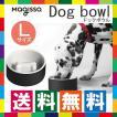 マギッソ ペットフードボウル Lサイズ 犬用 ペットボウル 食器 餌入れ 早食い防止