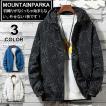ジップアップパーカー ジャケット メンズ ウィンドブレーカー カジュアル マウンテンパーカー アウトドア ジャパンー 防寒 2019