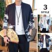 羽織 浴衣風 メンズ 甚平風 カーディガン ジャケット チャイナ服 鶴柄 ショート丈 着物 メンズジャケット 40代 50代 中華風 セール