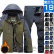 マウンテンパーカー メンズ 登山服 セットアップ マウンテンジャケット ハイキング 裏起毛 スキーウェア 防水