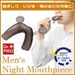 歯ぎしり マウスピース いびき グッズ いびき予防 いびき防止 いびき対策 歯ぎしり防止 歯ぎしり予防 男性用 メンズナイトマウスガード メール便