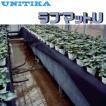 ユニチカ ラブマットU LN250/GRO 幅100cm×長さ50m