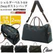 ボストンバッグ 2way トラベルバッグ 旅行かばん 旅行鞄 ナイロン ポリエステル 混紡ツイル 本革 レザー 日本製 Otias オティアス